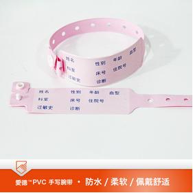 医用腕带手写PVC400_成人_粉红